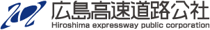 広島高速道路公社